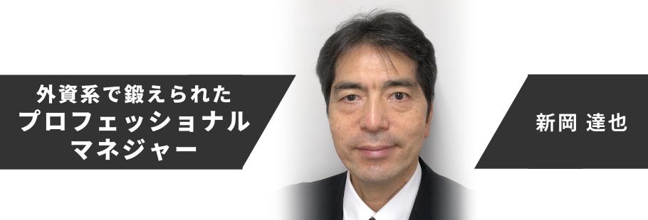 ニューメタルテクノロジーズ株式会社:新岡 達也