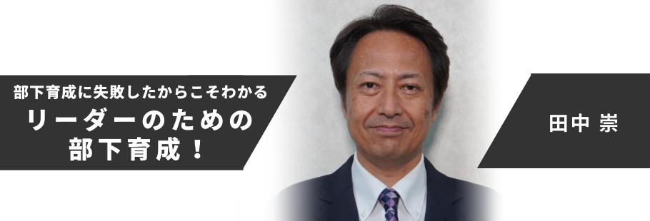 ウイズスマイル株式会社:田中 崇