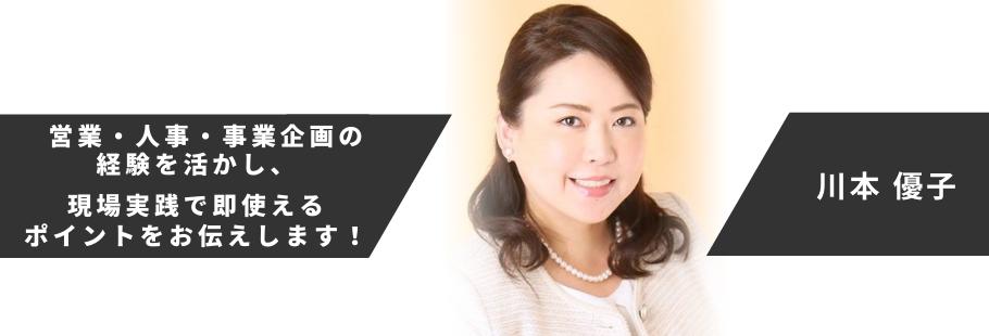 S'APPUYER Consulting合同会社:川本 優子