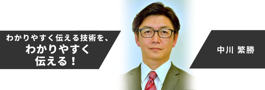 ギビングツリーパートナーズ株式会社:中川 繁勝