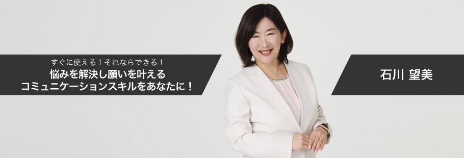 コミュニケーションオフィス・レスポワール:石川 望美