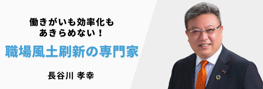 風土刷新コンサルタントオフィス ハセガワ:長谷川 孝幸