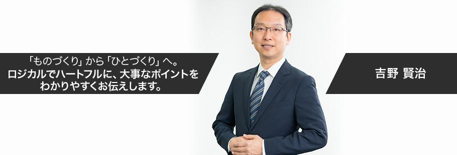 未来づくり自分づくり合同会社:吉野 賢治
